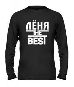 Мужской Лонгслив Лёня the best