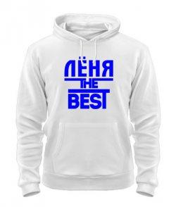 Толстовка Лёня the best