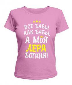 Женская футболка Моя Лера богиня