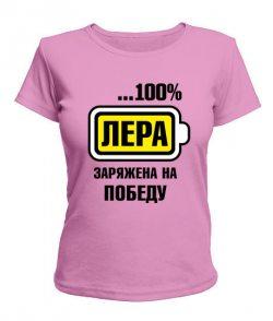 Женская футболка Лера заряжена на победу