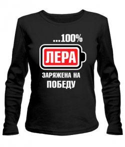Женский Лонгслив Лера заряжена на победу