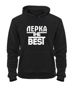 Толстовка Лерка the best