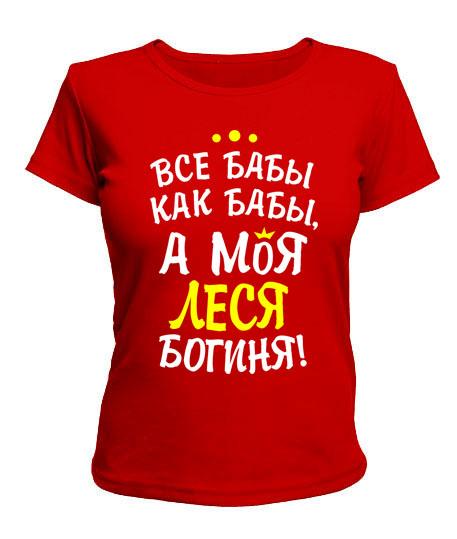 Женская футболка Моя Леся богиня