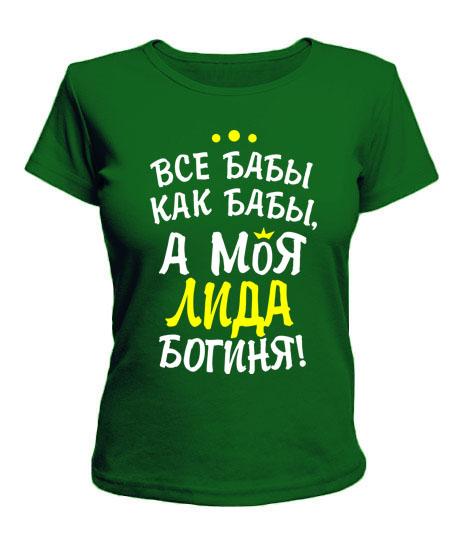 Женская футболка Моя Лида богиня