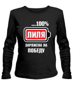 Женский Лонгслив Лиля заряжена на победу