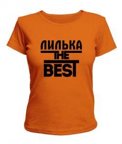 Женская футболка Лилька the best