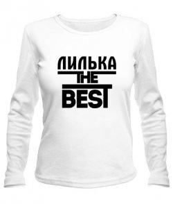 Женский Лонгслив Лилька the best