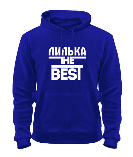 Толстовка Лилька the best