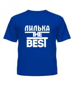 Футболка детская Лилька the best