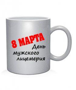 Чашка 8 Марта - день мужского лицемерия