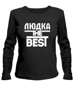 Женский Лонгслив Людка the best