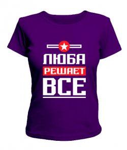 Женская фиолетовая футболка (XL) Люба решает всё