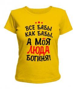 Женская футболка Моя Люда богиня
