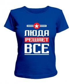 Женская футболка Люда решает всё