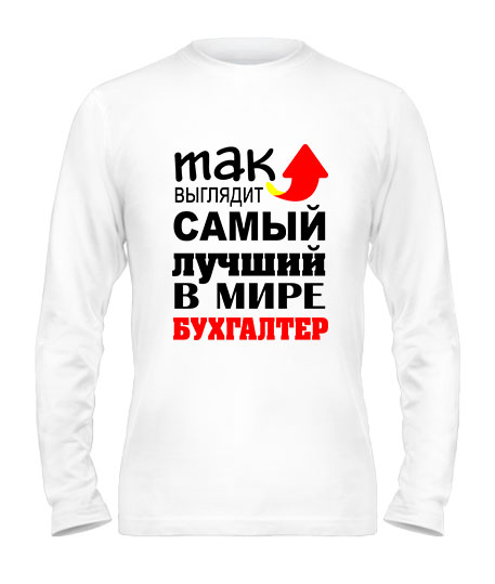 Мужской Лонгслив Самый лучший бухгалтер