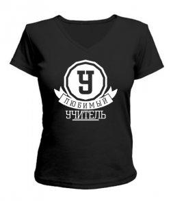 Женская футболка с V-образным вырезом Любимый учитель