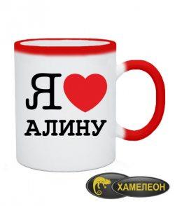 Чашка хамелеон Я люблю Алину