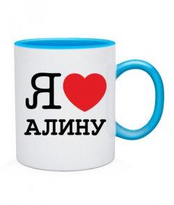 Чашка Я люблю Алину
