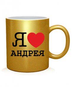 Чашка арт Я люблю Андрея