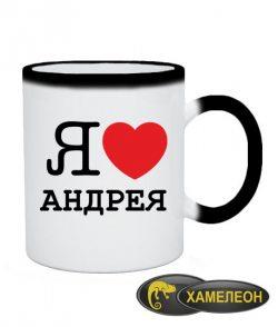 Чашка хамелеон Я люблю Андрея