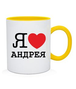 Чашка Я люблю Андрея
