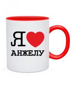 Чашка Я люблю Анжелу