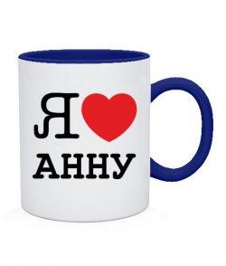Чашка Я люблю Анну