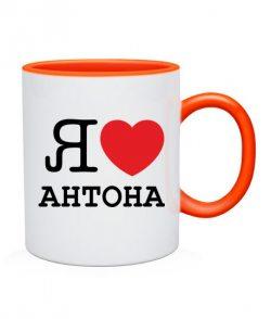 Чашка Я люблю Антона