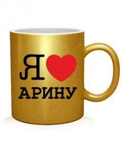Чашка арт Я люблю Арину