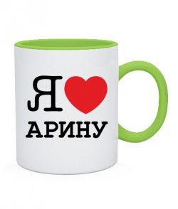 Чашка Я люблю Арину