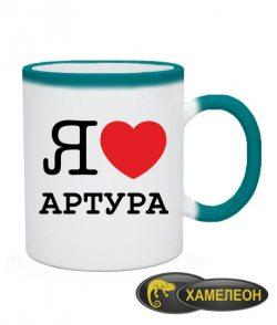 Чашка хамелеон Я люблю Артура