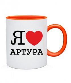 Чашка Я люблю Артура