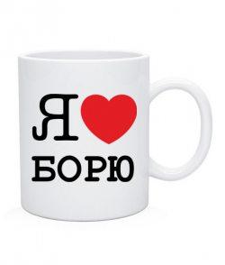 Чашка Я люблю Борю