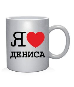 Чашка арт Я люблю Дениса
