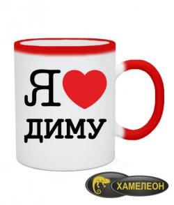 Чашка хамелеон Я люблю Диму
