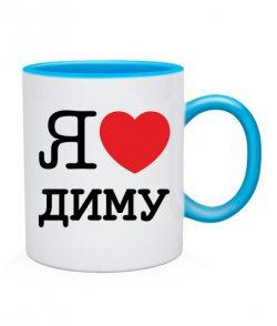 Чашка Я люблю Диму