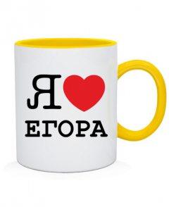 Чашка Я люблю Егора
