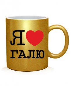 Чашка арт Я люблю Галю