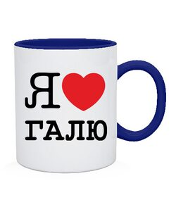 Чашка Я люблю Галю