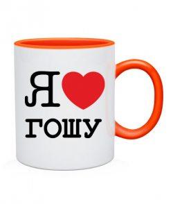 Чашка Я люблю Гошу