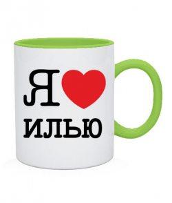 Чашка Я люблю Илью