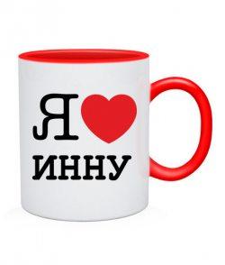 Чашка Я люблю Инну