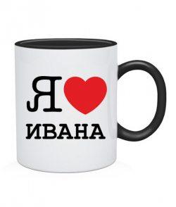 Чашка Я люблю Ивана