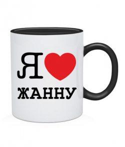 Чашка Я люблю Жанну