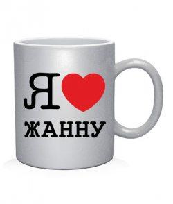 Чашка арт Я люблю Жанну