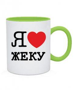 Чашка Я люблю Жеку