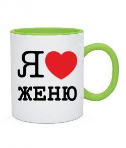 Чашка Я люблю Женю