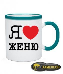 Чашка хамелеон Я люблю Женю
