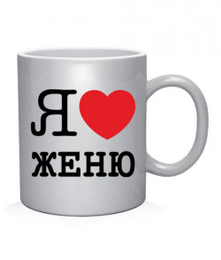 Чашка арт Я люблю Женю