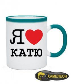 Чашка хамелеон Я люблю Катю